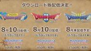 Dragon Quest 1, 2 e 3 annunciato per 3DS e Playstation 4