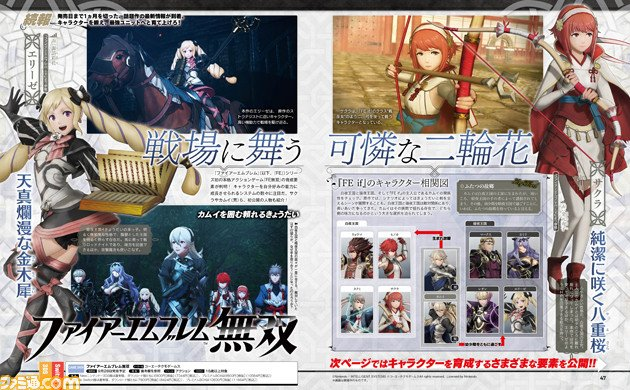 Fire Emblem Warriors Sakura Famitsu