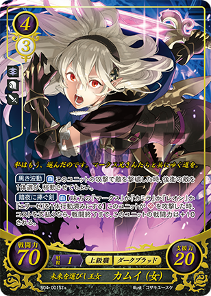 Fire Emblem Cipher