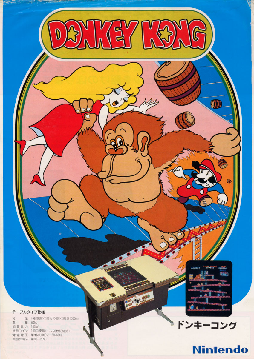 Donkey Kong copertina giapponese