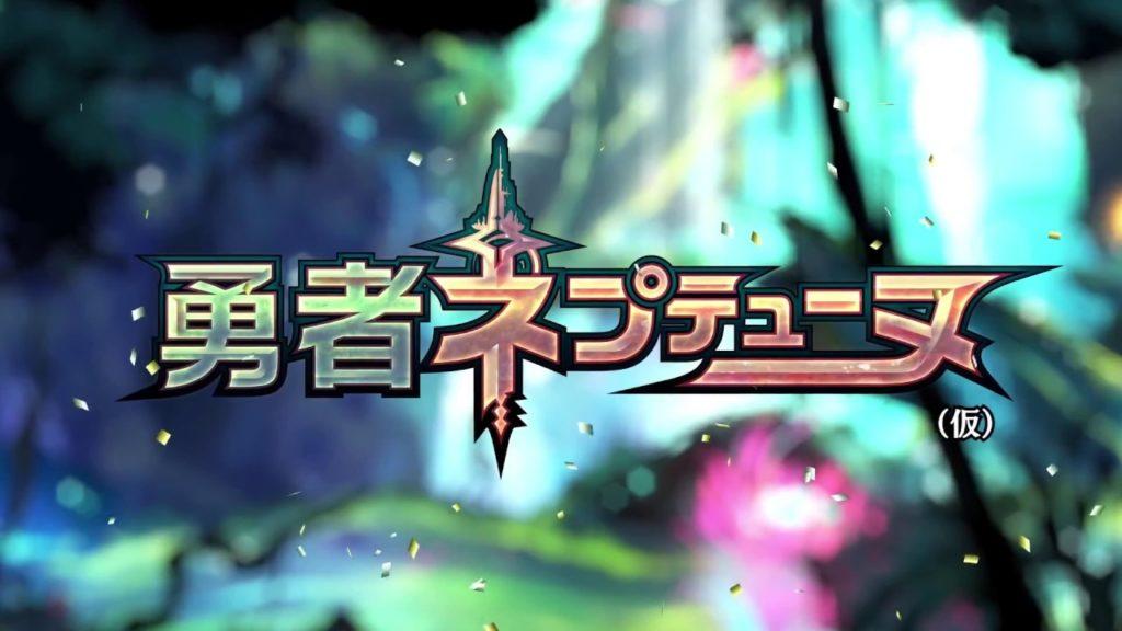 Logo giapponese Brave Neptunia