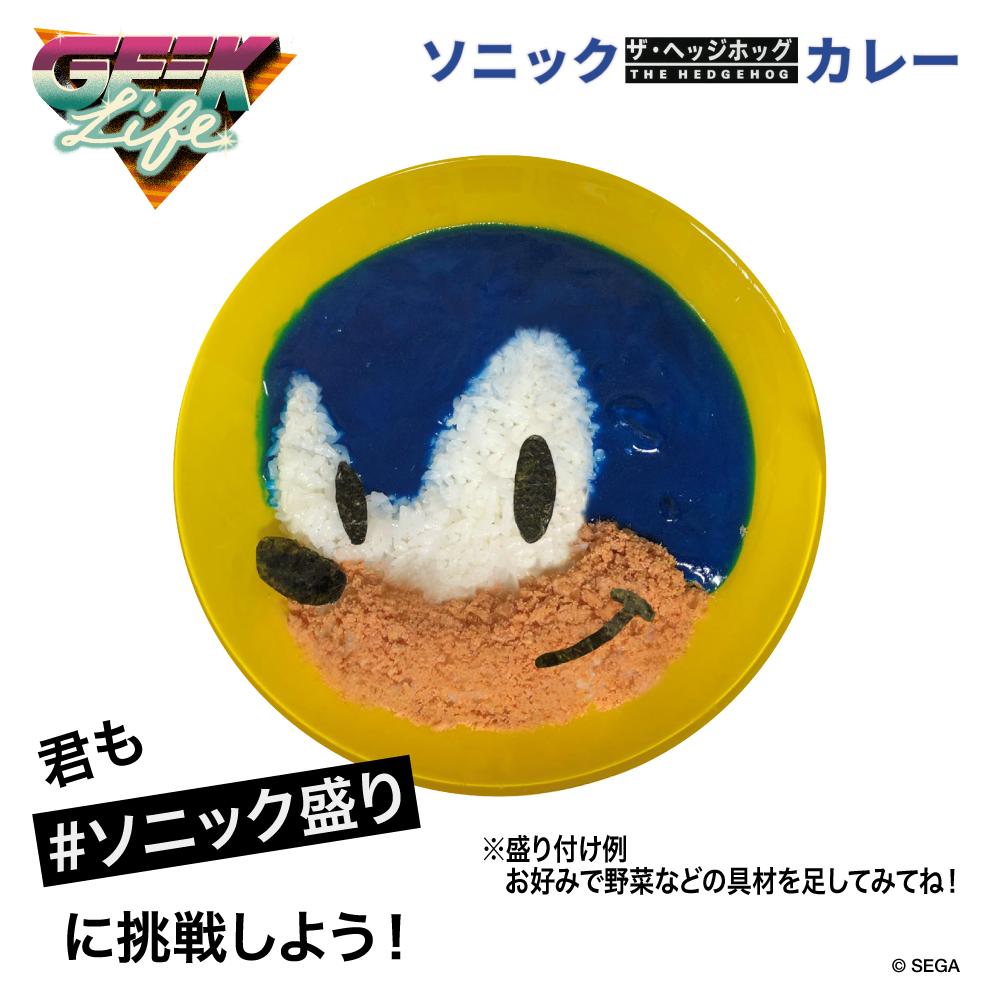 Curry di Sonic