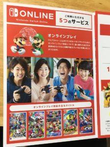 Nintendo Online 2
