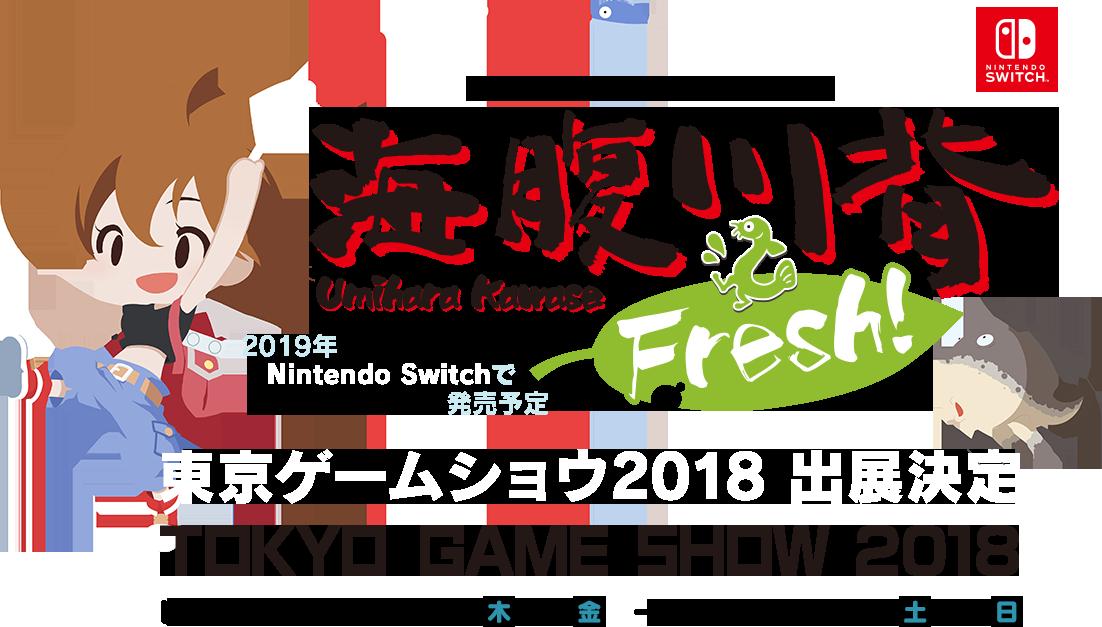Umihara Kawase Fresh! Cover