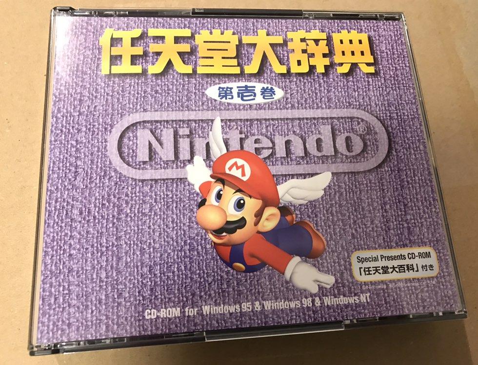 Nintendo Daijiten