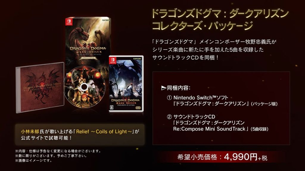 Dragon's Dogma Dark Arisen limited
