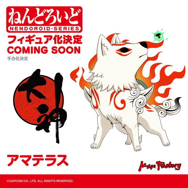 Amaterasu Nendoroid Okami