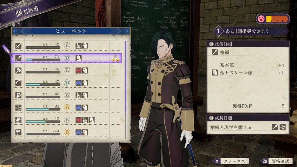 Fire Emblem Three Houses Famitsu 11