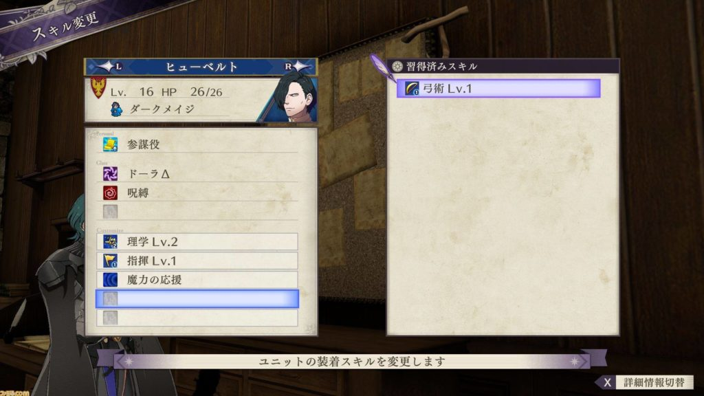 Fire Emblem Three Houses Famitsu 2