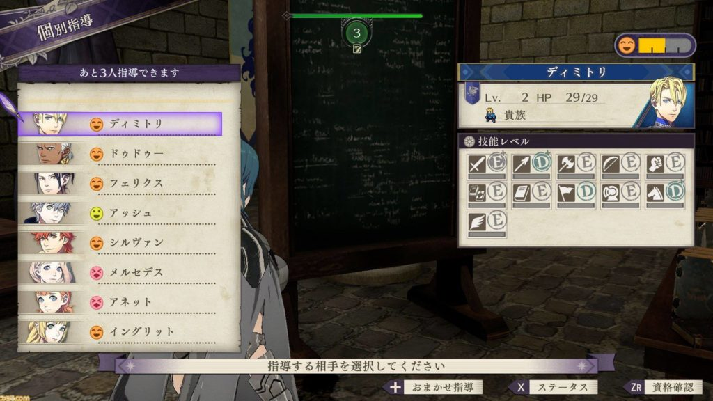 Fire Emblem Three Houses Famitsu 7