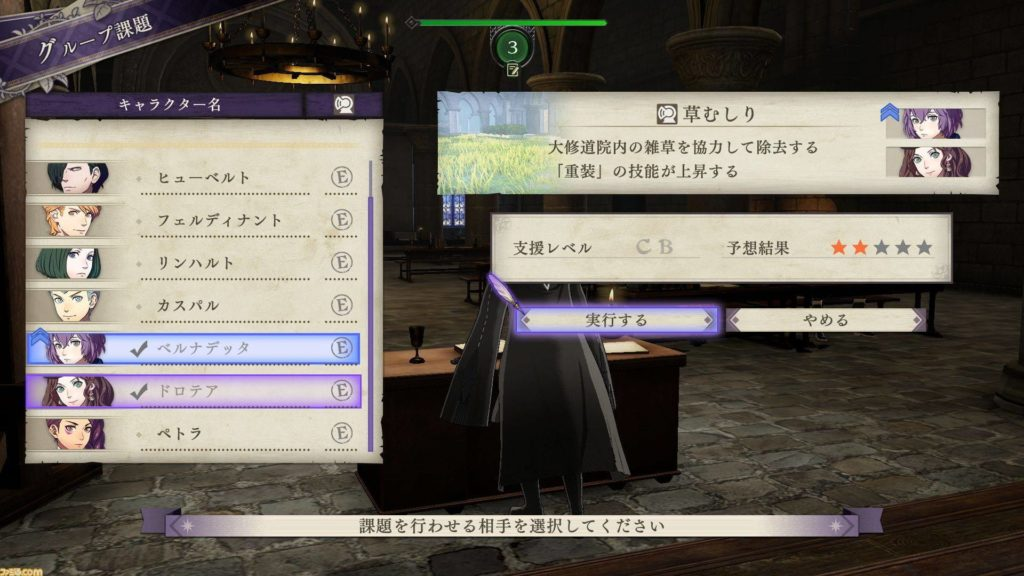 Fire Emblem Three Houses Famitsu 9