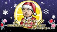 Live NicoNico Hideki Kamiya
