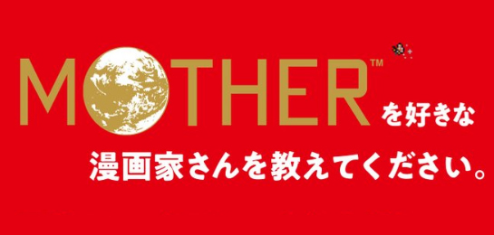 Logo Mother richiesta Shigesato Itoi