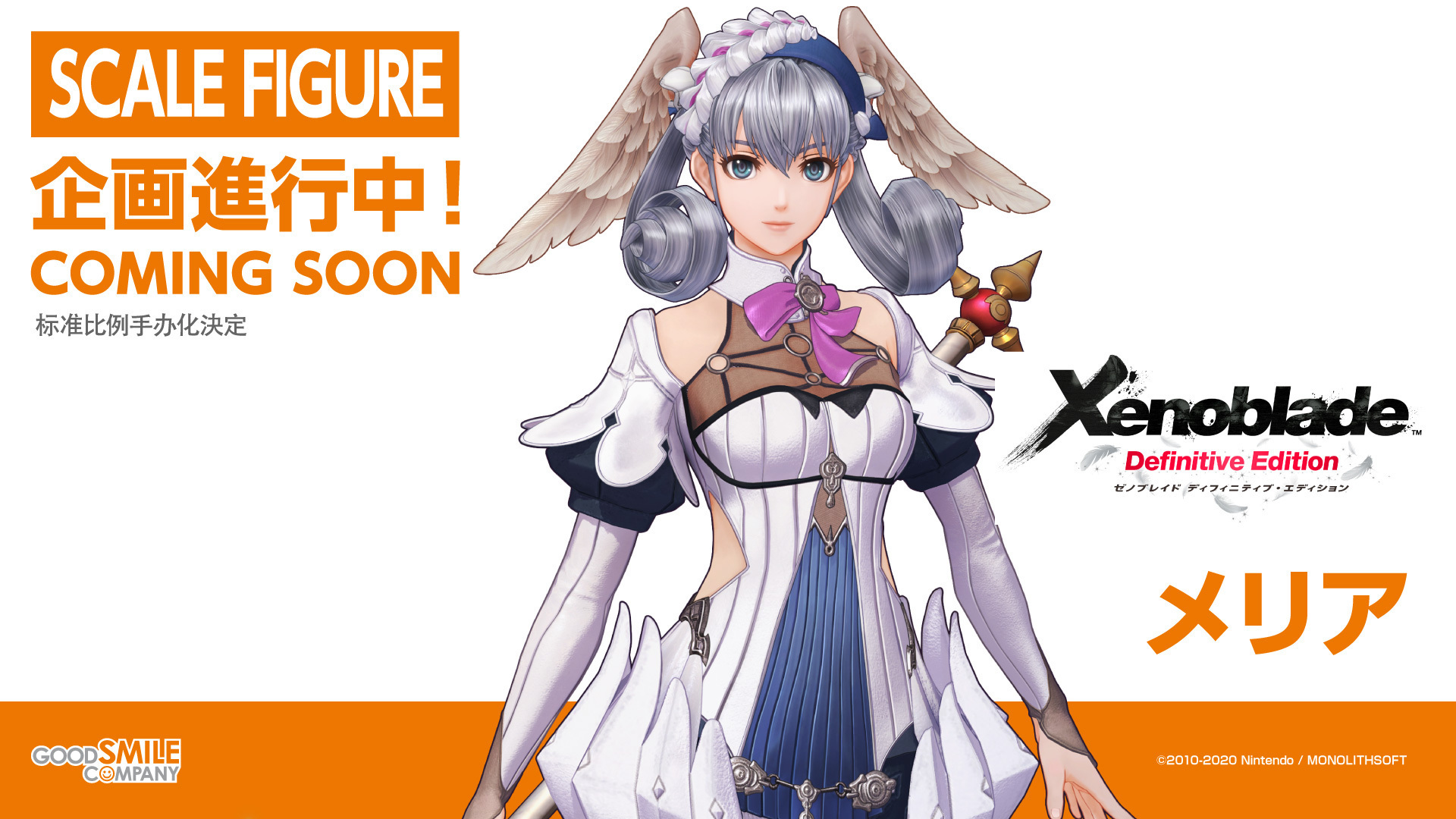 Xenoblade Chronicles Melia Figure Cover