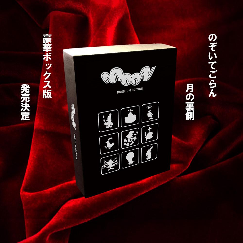 Moon Premium Edition cover
