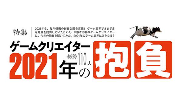 Famitsu Intervista 2021