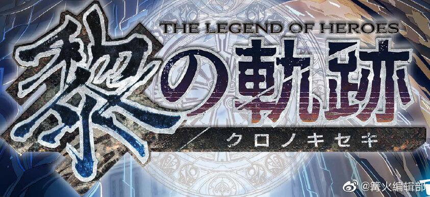 The Legend of Heroes Kuro no Kiseki Cover