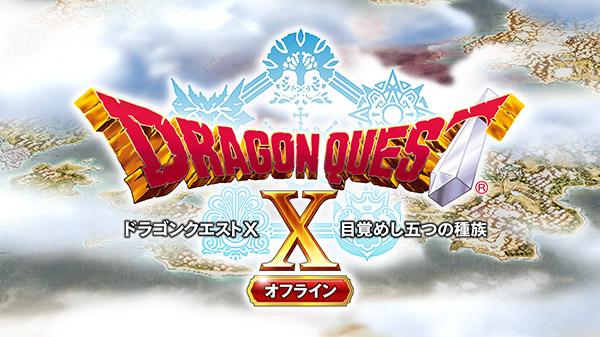 Dragon Quest X Offline Cover